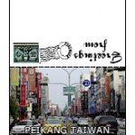 Mini Postcards | Taiwan