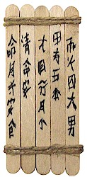 swap_bamboo_writing
